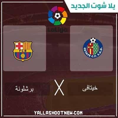مشاهدة مباراة برشلونة وخيتافي بث مباشر اليوم 15-02-2020 في الدوري الإسباني