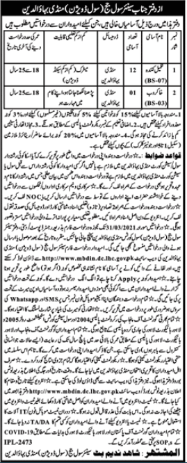 Senior Civil Judge Office Jobs 2021 in Mandi Bahauddin