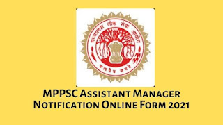 MPPSC Assistant Manager Notification Online Form 2021