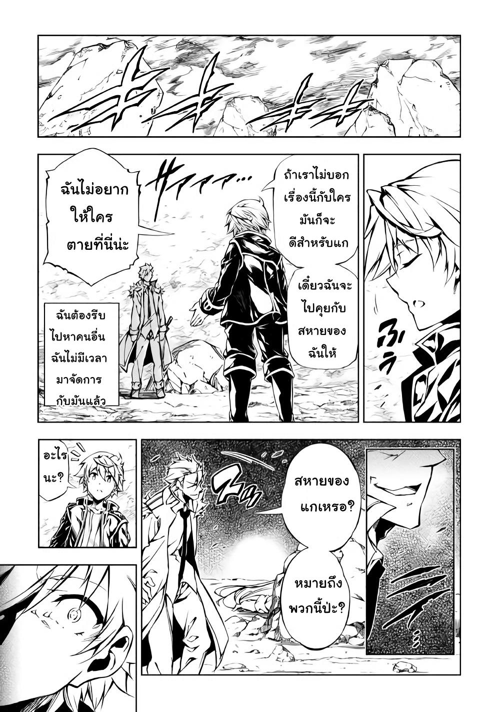 อ่านการ์ตูน Kouritsu Kuriya Madoushi, Dani no Jinsei de Madou o Kiwameru ตอนที่ 29 กระสุนเวทย์มนตร์ที่ชั่วร้าย หน้า 25