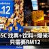 GSC 特别优惠!戏票+饮料+爆米花只需要RM12!!