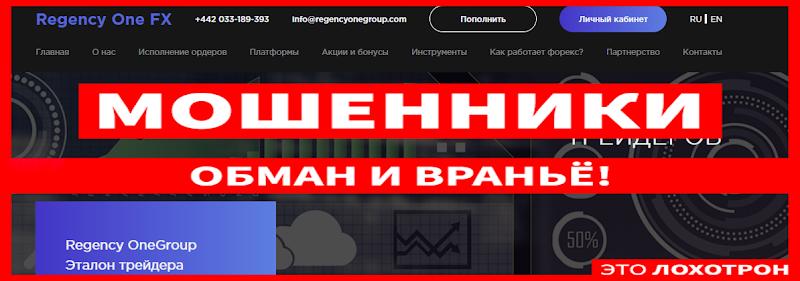 Мошеннический сайт regencyonegroup.com – Отзывы, развод. Компания Regency OneGroup мошенники