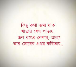 30+ Best Bengali Status For Whatsapp & Facebook | বাংলা হোয়াটস অ্যাপ স্ট্যাটাস | Bangla Status For Facebook
