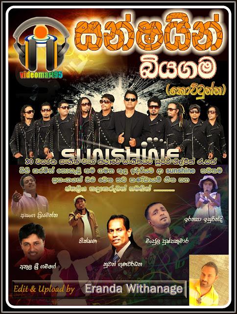 SUNSHINE LIVE @ KOTTUNNA (BIYAGAMA) 2015