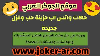 حالات واتس اب حزينة حب وغزل جديدة - الجوكر العربي