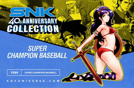 https://www.kofuniverse.com/2010/07/super-champion-baseball-1989.html