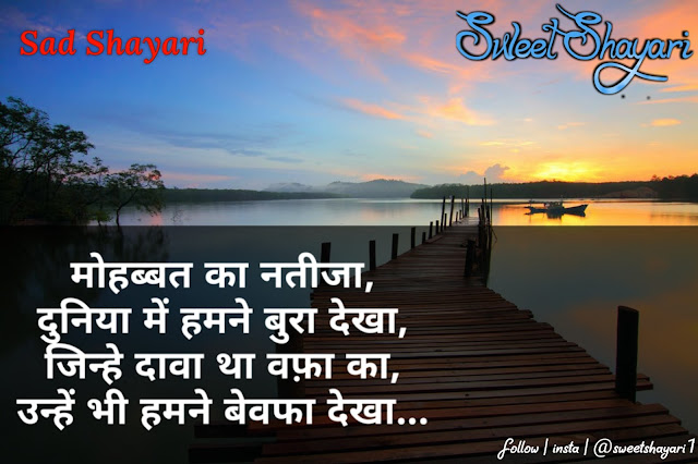 hindi sad shayari top 50 sad shayari, latest sad shayari sweet shayari