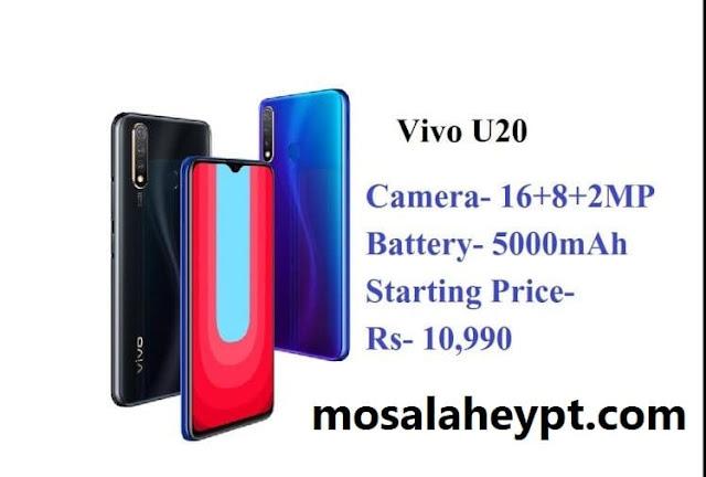 تم إطلاق الهاتف Vivo U20 المواصفات الرئيسية والميزات والسعر وكل ما تحتاج إلى معرفته