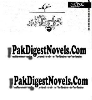 Phir Isi Raahguzar Per (Novel) By M'anam Malik