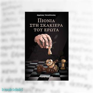 Πιόνια στη σκακιέρα τού έρωτα, Δημήτρης Τσινικόπουλος