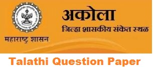 Akola Talathi Question Paper, 2011, 2014
