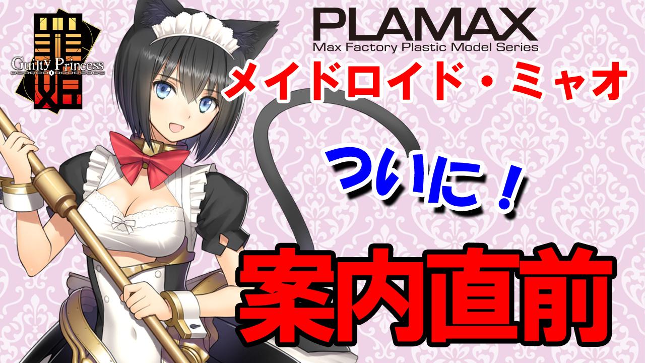 PLAMAX Guilty Princess Maidroid Miao