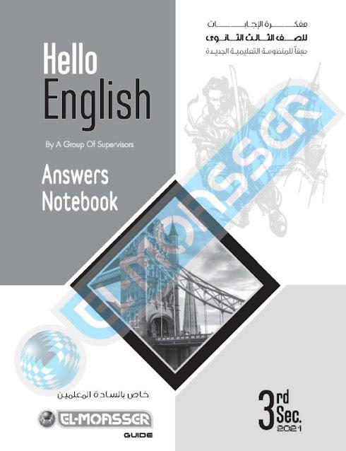 اجابات كتاب المعاصر انجليزى للصف الثالث الثانوى 2021