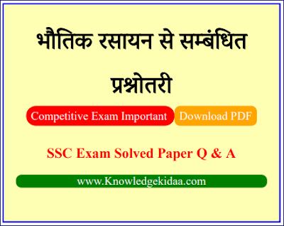 भौतिक रसायन से सम्बंधित प्रश्नोतरी | SSC Exam Important bhautik rasayan Objective Questions and Answer | PDF Download |
