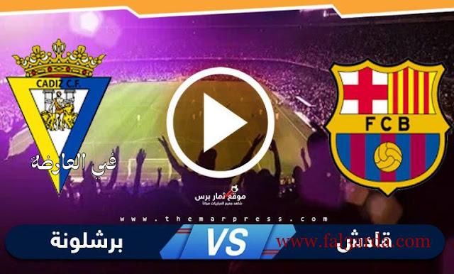 موعد مباراة قادش وبرشلونة بث مباشر بتاريخ 05-12-2020 الدوري الاسباني