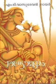 Randamoozham Malayalam Novel PDF Free Download