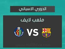 نتيجة مباراة برشلونة وخيتافي اليوم الموافق 2021/04/15 في الدوري الاسباني