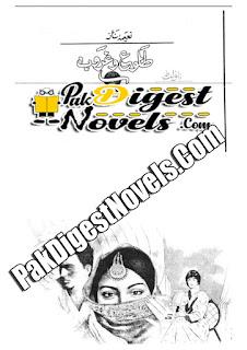 Tulu O Garub (Novelette) By Naeema Naz