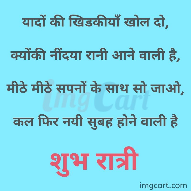 Good Night Image Quotes in Hindi For Whatsapp