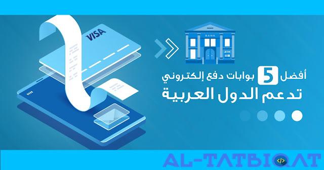 افضل البنوك لتحويل الاموال 2020 تدعم الدول العربية