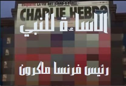 رئيس فرنسا ماكرون يسئ الي النبي سيدنا محمد