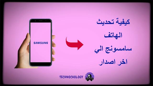 كيفية تحديث الهاتف سامسونج الي اخر اصدار