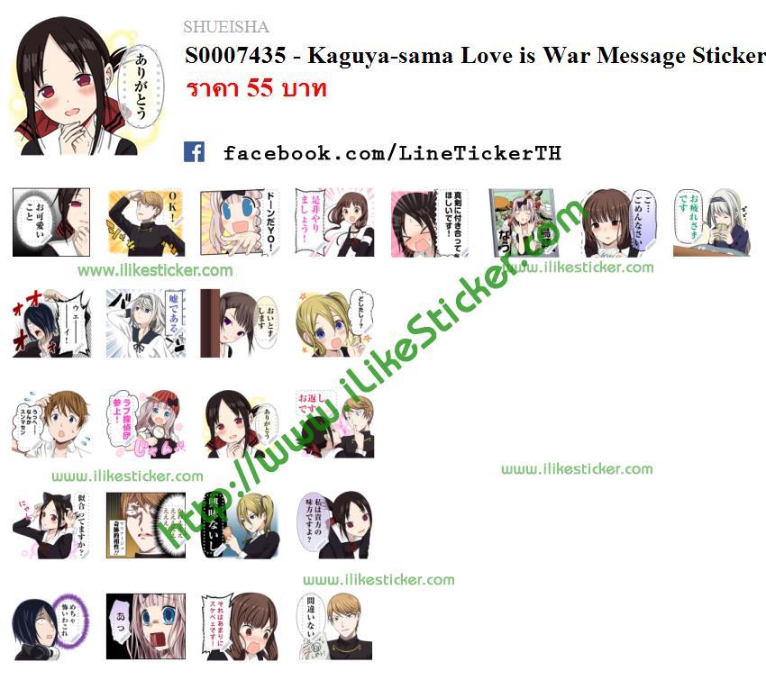 Kaguya-sama Love is War Message Stickers