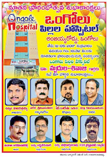 ongole Children hospital