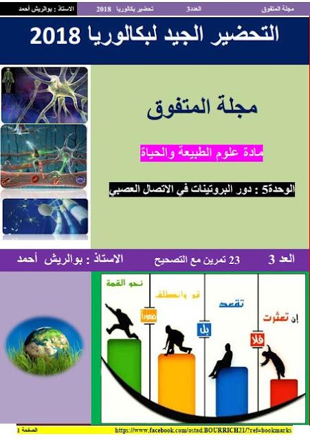 مجلة التفوق للعلوم الطبيعية السنة الثالثة ثانوي