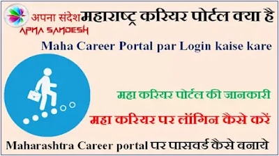 Maha Career Portal par Login kaise kare - महाराष्ट्र करियर पोर्टल क्या है