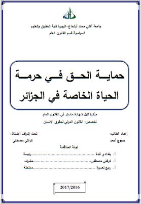مذكرة ماستر : حماية الحق في حرمة الحياة الخاصة في الجزائر PDF