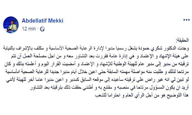 وزير الصحة ينفي إقالة شكري حمودة ويؤكد ترقيته