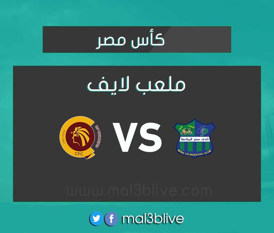 مشاهدة مباراة مصر المقاصة وسيراميكا بث مباشر اليوم الموافق 2021/04/20 في كأس مصر