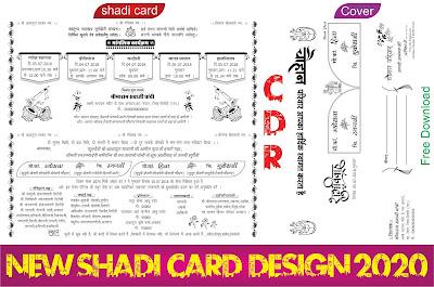 Shadi card design | Shadi card matter in hindi | शादी कार्ड कैसे बनाये | शादी कार्ड हिंदी में कैसे डाउनलोड करे | AR Graphics