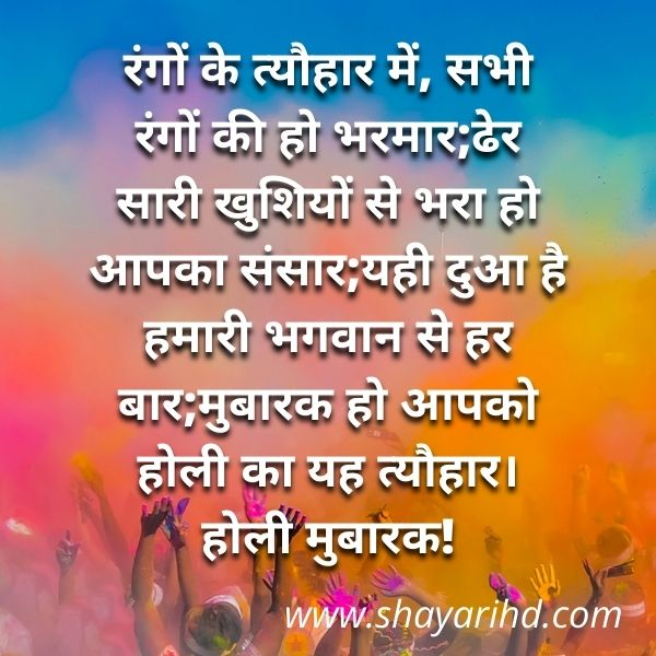 Holi Whatsapp 2020 Shayari