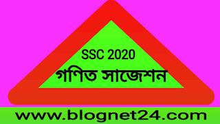 এস এস সি গণিত সাজেশন ২০২০ | SSC Math suggetion 2020