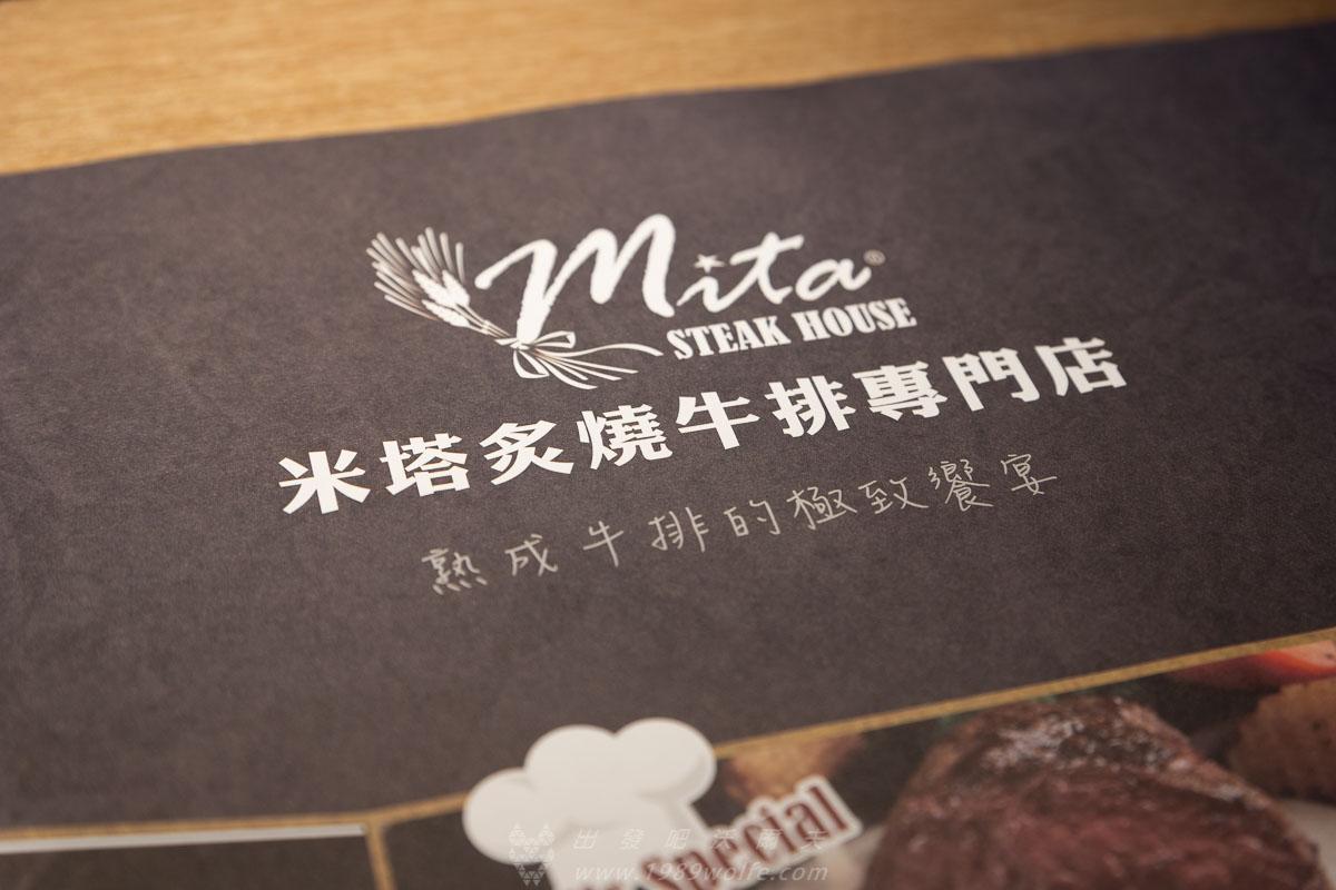 米塔炙燒牛排專賣店 中友百貨