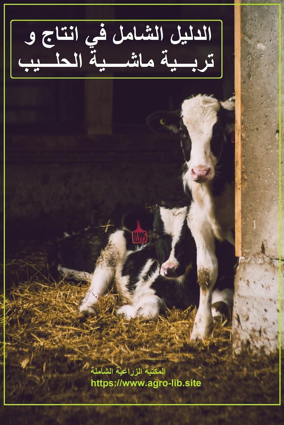 كتاب : الدليل الشامل في انتاج و تربية ماشية الحليب