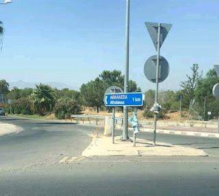 Παν.Συ.Φι. «Ότι πιο γελοίο κινείται στην Κύπρο...»