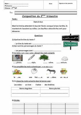 فروض واختبارات السنة الثالثة ابتدائي الجيل الثاني مادة اللغة الفرنسية الفصل الثاني