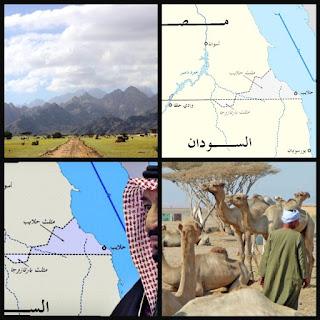 السودان الدولة المنهوبة .. مثلث حلايب و شلاتين