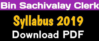 Bin Sachivalay Clerk Syllabus 2019