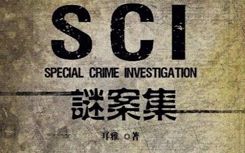 [Free] Truyện audio trinh thám đam mỹ: SCI Mê Án Tập - Vụ án thứ 12 - Nhĩ Nhã (Chương 30)