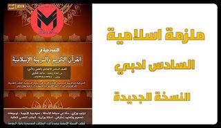 تحميل ملزمة النموذجية الاسلامية للصف السادس الأدبي 2020 النسخة الجديدة أ.ساجد العكيلي