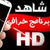 حصريا هذا التطبيق هو افضل برنامج للمشاهدة المجانية على الاطلاق