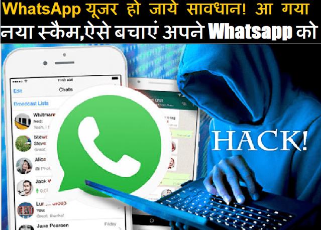WhatsApp यूज करते है आप तो हो जाये सावधान! आ गया है नया स्कैम, ऐसे बचाएं अपने आपको