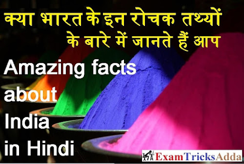 25 Amazing Facts About India in Hindi