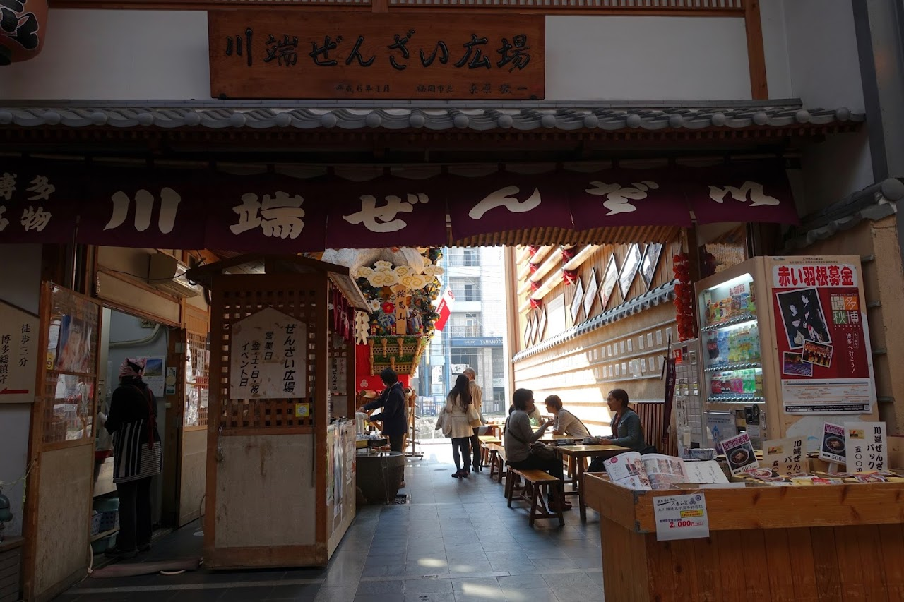 川端ぜんざい広場(Kawabata Zenzai Square)