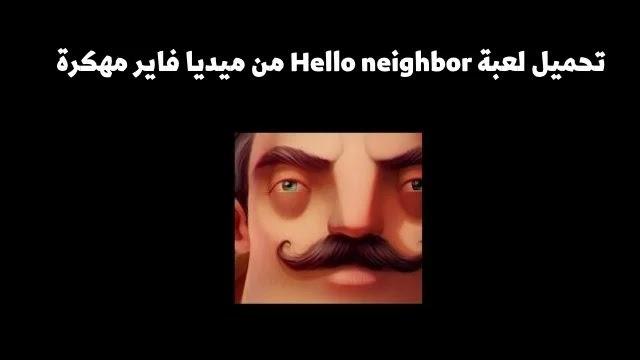 تحميل لعبة Hello neighbor من ميديا فاير مهكرة