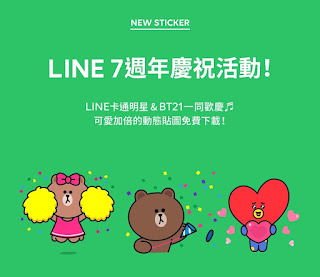【LINE 7週年慶祝活動】 免費拿3款貼圖